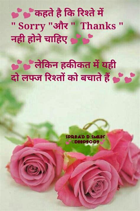 shayri shayari hindi image  deep