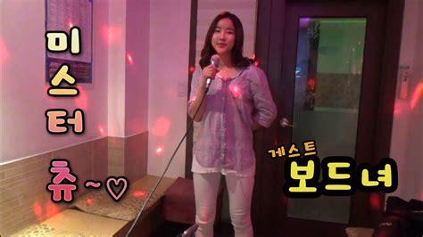 미스터 츄 게스트 보드녀와 노래방에서 Youtube
