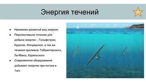 Энергия течений энергия морских течений альтернативные источники энергии возобновляемые источники энергии бесплатная энергия
