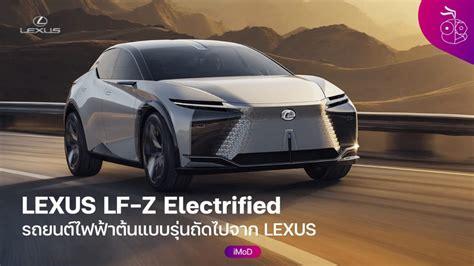 LEXUS เปิดตัว Concept Car ในชื่อรุ่น LF-Z Electrified ที่ ...