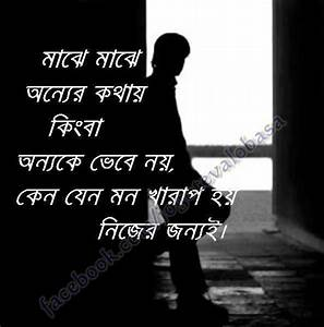 Bangla Quotes I am so Lonely I'm So Lonely...
