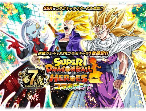 rare summon super dragon ball heroes collaboration summon