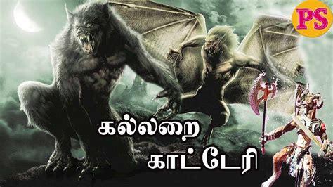 kallarai katteri hollywood   tamil dubbed full