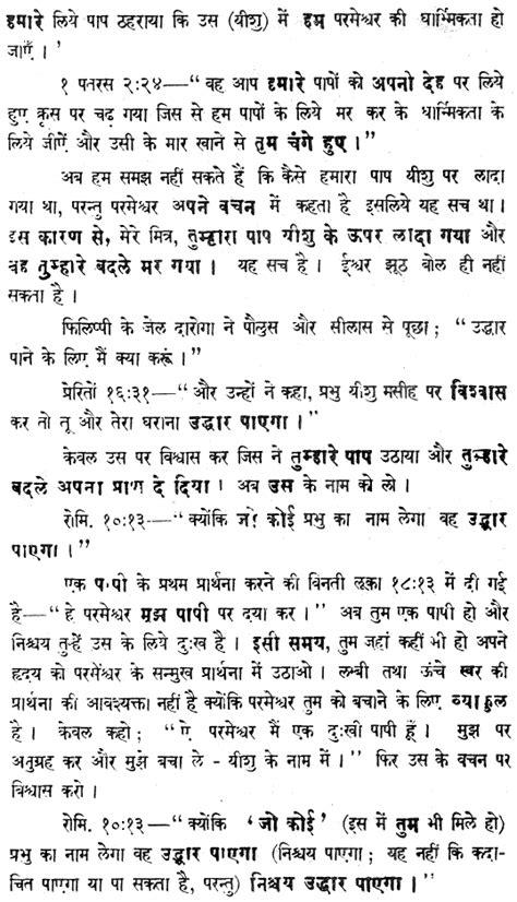 Rakhi essay in english