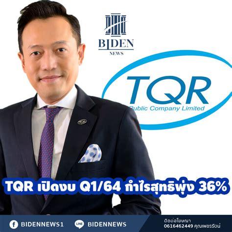 TQR เปิดงบ Q1/64 กำไรสุทธิพุ่ง 36% ลั่นปี 64 รายได้โตตาม ...