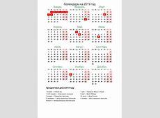 Скачать календарь на 2019 год в форматах Word, PDF, jpg