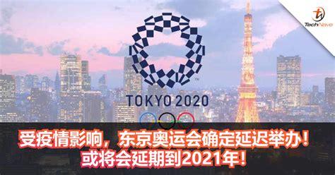 东京奥运会确定延迟举办!或将会延期到2021年!详细结果会在一个月后公布! - TechNave 中文版