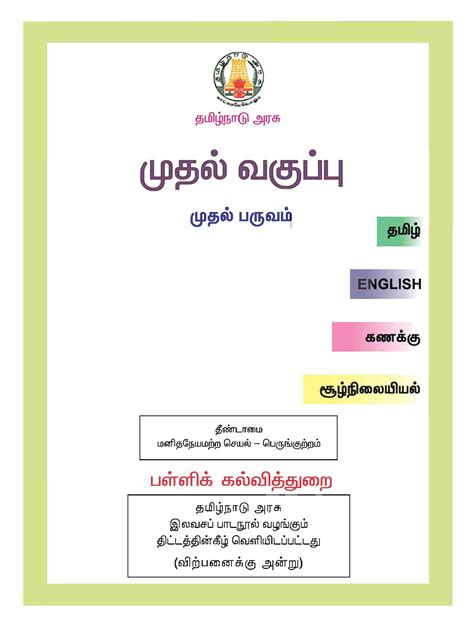 science experiments for class 3 in tamil india sudar