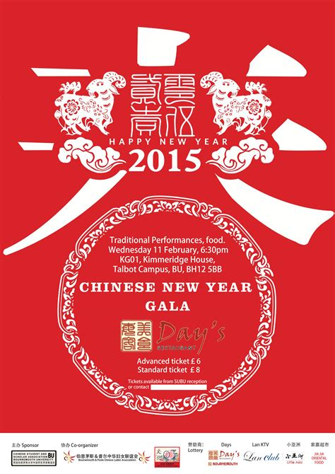 chinese new year 2015 11 february news events
