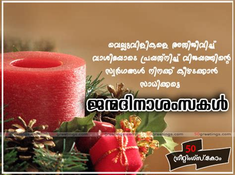 birthday wishes for best friend in malayalam happy birthday wishes and quotes in malayalam