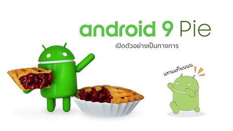 android 9 pie เป ดต วอย างเป นทางการ pixel เร มให อ พเดทได แล ว droidsans