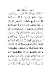 Free Download File Islamic: MP3 QS AR RUM WITH TRANSLATION