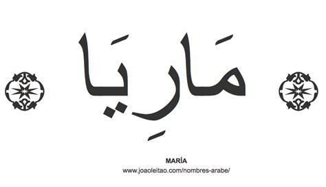 nombres en arabe nombres en arabe escritura arabe