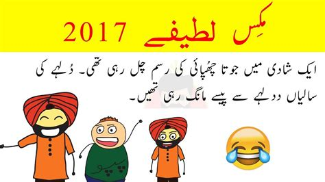 funny latifay  urdu video  jokes  urdu funny