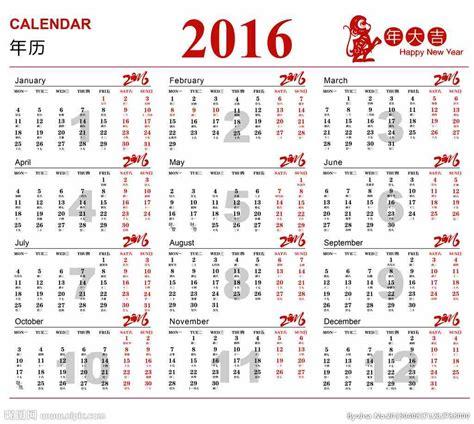 chinesischer sternzeichen kalender der page 2 of 9 name auf chinesisch china horoskop chinesische schriftzeichen