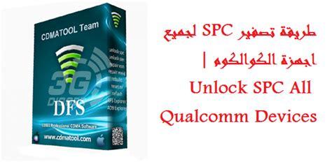 طريقة تصفير SPC لجميع اجهزة الكوالكوم | Unlock SPC All ...