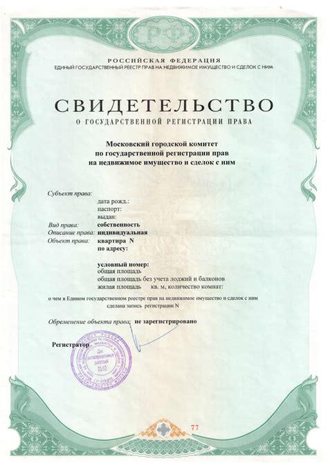 Как получить вид на жительство в РФ - условия и необходимые документы