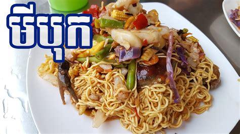 cuisine khmer khmer food cambodia food khmer food ម ប ក