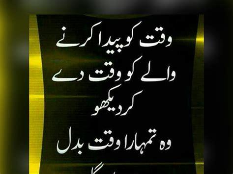inspirational islamic quotes images  urdu urdu