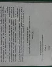 жалоба на пристава в суд бездействие в 2018 г