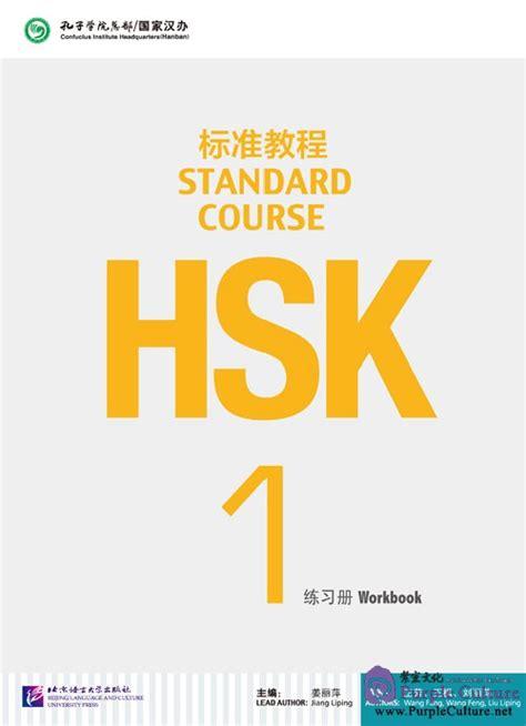 hsk standard   recording script  reference