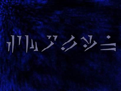 Dovahzul Dragon Language Translation Thuum Dictionary