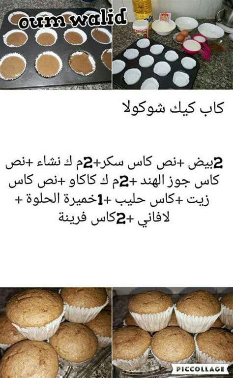 cuisine turc facile gateaux sec facile oum walid