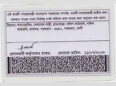 ABDUL MAZID National ID Card