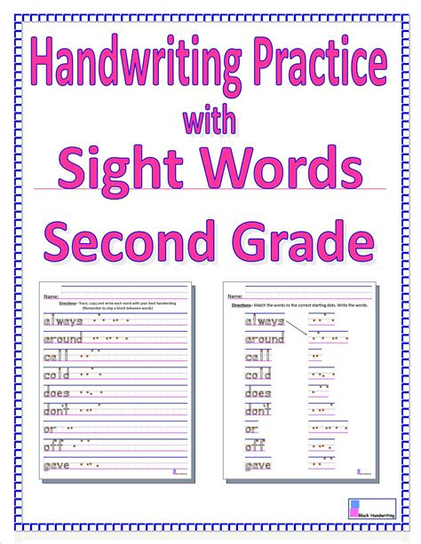2nd grade sight words handwriting practice with second
