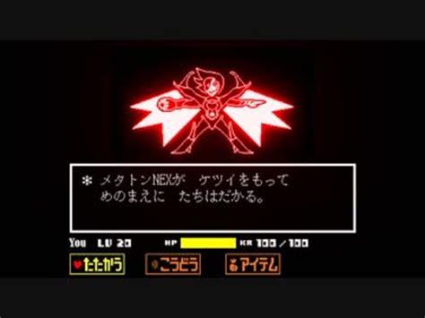【Undertale】Power of