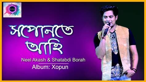 Xopunote Ahi || Xopun || New Assamese Song Neel Akash