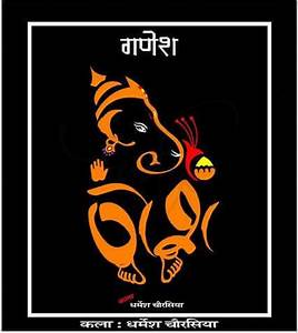 Single Name Arts | Akshar Ganesh Kala