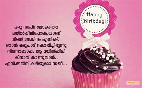 birthday wishes for best friend boy in malayalam malayalam birthday wishes for lover or whykol