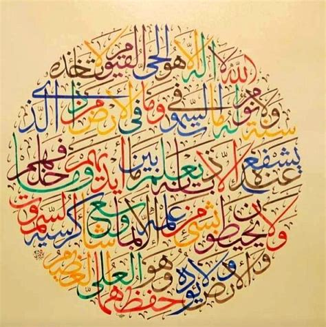 holy quran islamic arabic calligraphy art