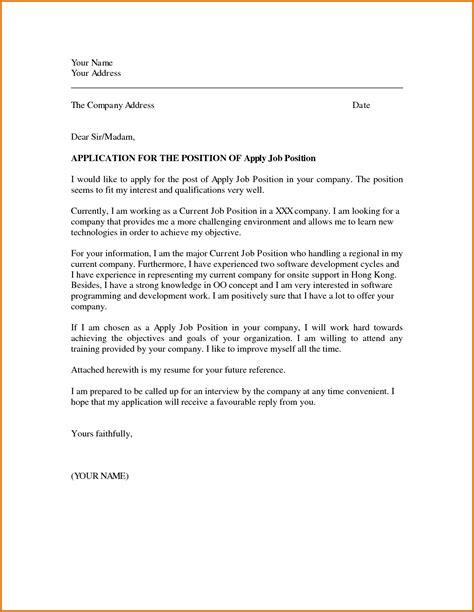 sle application letter for applyreference letters