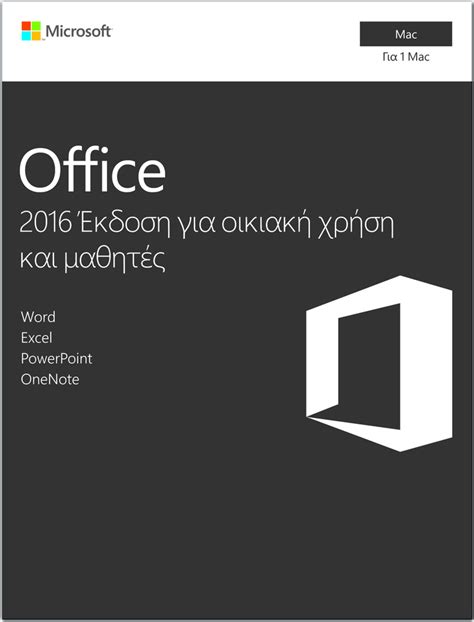 microsoft office home student 2016 p2 for mac eng
