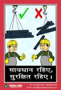 Construction Site Safety Posters in Hindi For