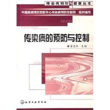 传染病的预防与控制_360百科