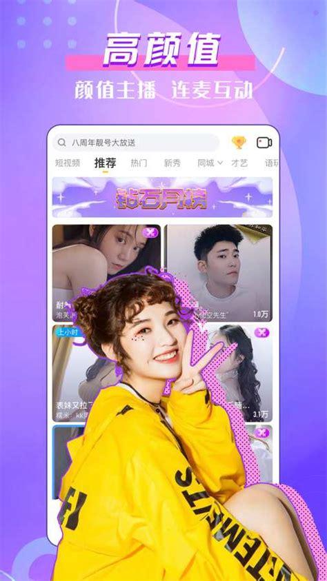 樱花直播_樱花直播app污免费版下载_讯喵喵