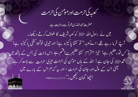 Posts about islamic wazaif for marriage in urdu written by love problem solution. Islamic Quotes in english in urdu about love bout life tumblr in arabic imags on marriage ...