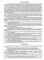 должностная инструкция администратора столовой