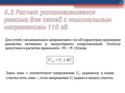 Тема 3. Методы расчётов потерь электроэнергии 8 часов