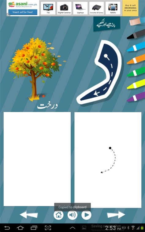 urdu qaida app   enjoy  httpsplay