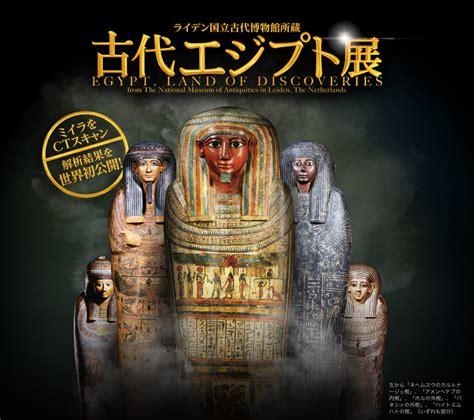 古代 エジプト 展