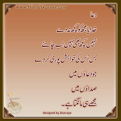 friendship quotes  urdu quotesgram