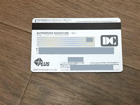 Mitsubishi Tokyo Ufj by 三菱東京ufjカード Visa の更新カードが来たぁ Mufgじゃないけど Mufgカード ゴールド