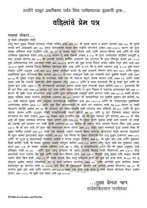 marathi fatherslovelettercom