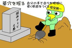 墓穴 を 掘る 意味