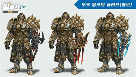 lineage 2 revolution orc, Orc Monk (Tyrant) Guide - Play Lineage 2: Revolution  , Play Lineage 2: Revolution | Class Guides and Ratings.