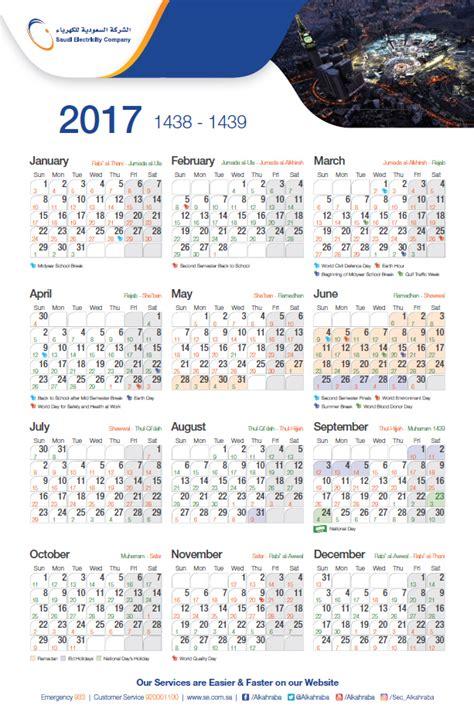 aramco calendar   calendario